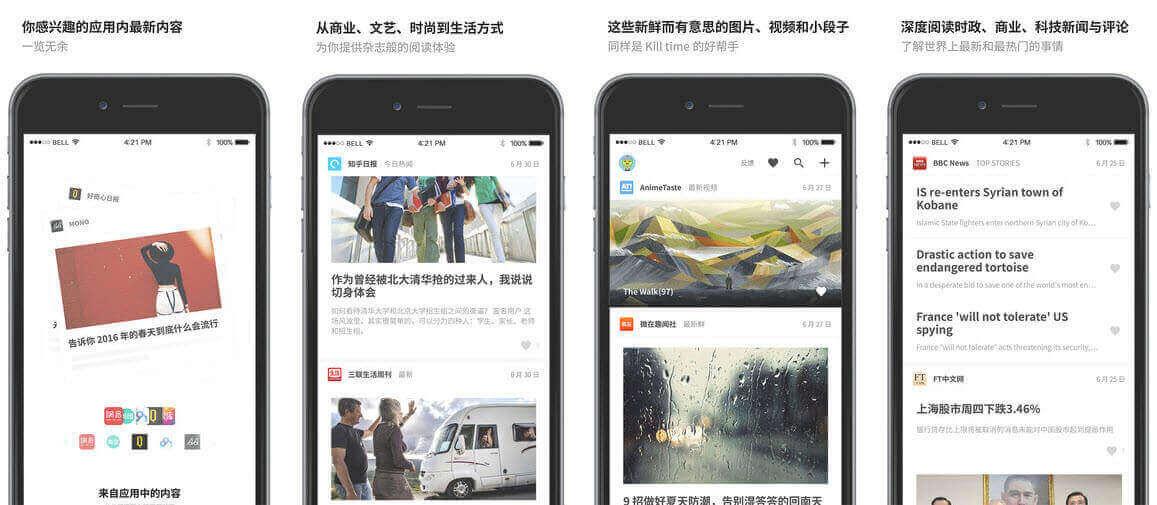 豌豆荚一览-在一个应用里刷你关心应用的内容[免费APP]-正版中国