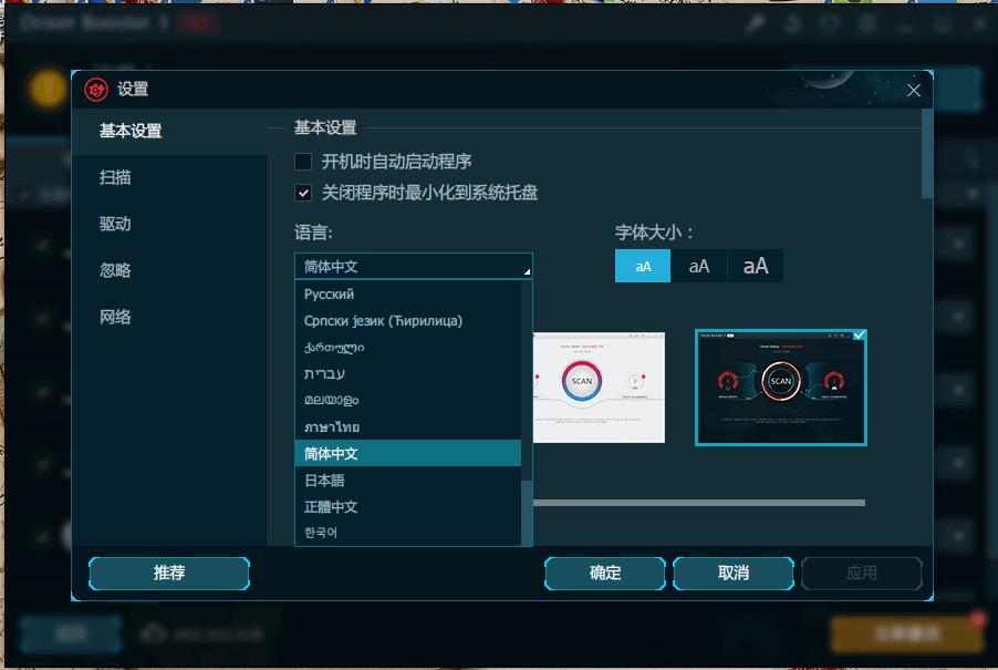 IObit Driver Booster PRO-专业级驱动更新软件[$23→0]-正版中国