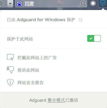 Adguard Premium半年激活码-全局广告拦截软件-正版中国