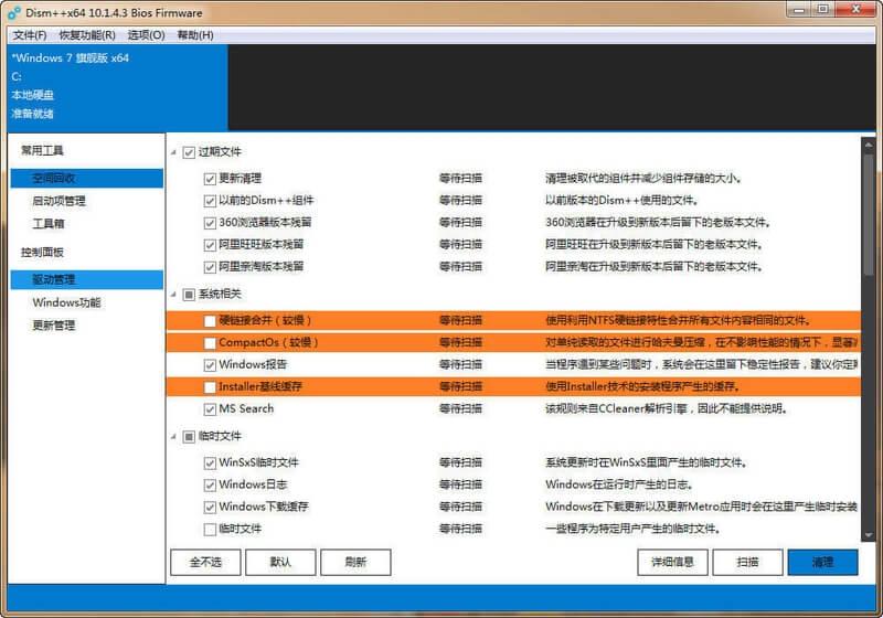 Dism++(dism管理器)-让你的Win10更干净[免费]-正版中国