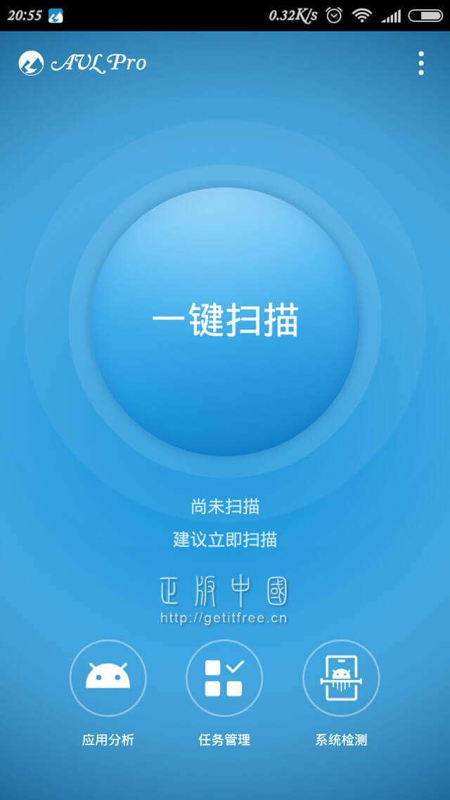 AVL Pro – 纯粹优秀的手机杀毒-正版中国