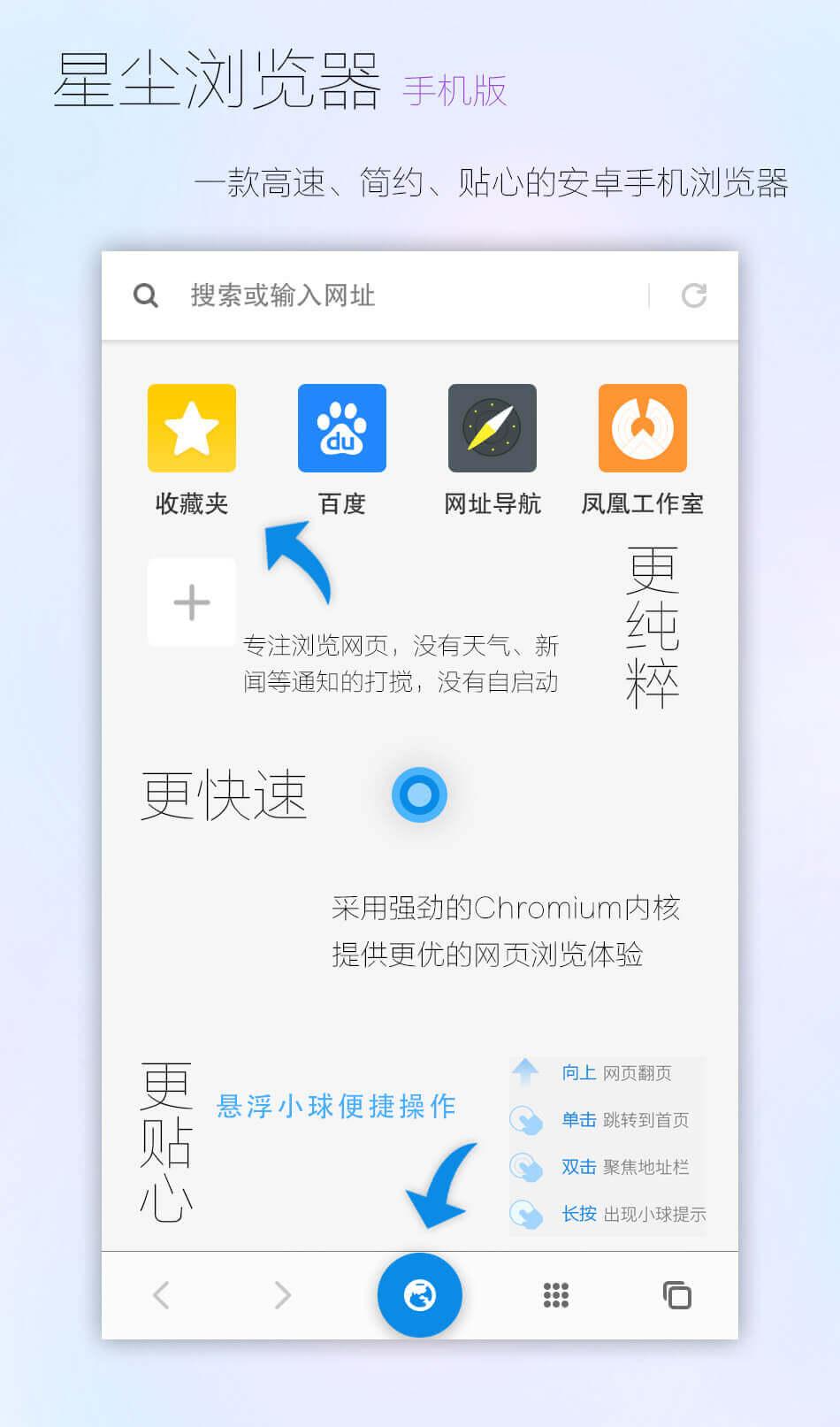 星尘浏览器-Android手机、平板浏览器[免费]-正版中国