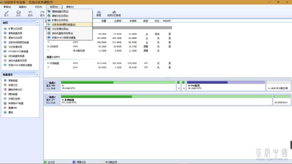 傲梅分区助手-免费、简单易用的无损分区软件[免费]-正版中国