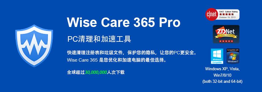 Wise Care 365 Pro-感恩节限免[¥485→0]-正版中国