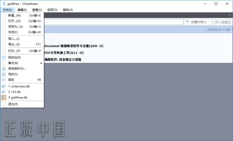 Cinta Notes Pro 轻量笔记软件-限时免费[$39→0]【正版中国】